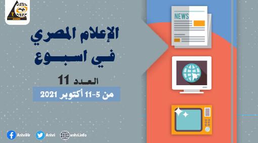 الاعلام المصري في أسبوع العدد الـ 11 من 5-11 أكتوبر 2021