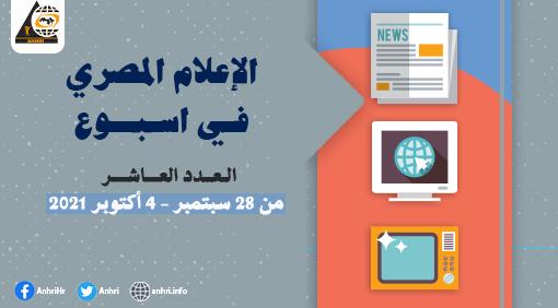 الاعلام المصري في أسبوع  العدد العاشر، من 28 سبتمبر – 4 أكتوبر 2021