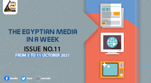 The Egyptian media in a week  Issue No 11, from 5 to 11 October 2021