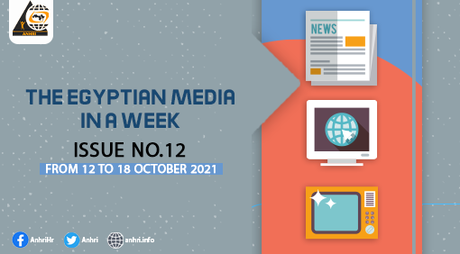 The Egyptian Media in a Week  Issue No. 12, from 12 to 18 October 2021