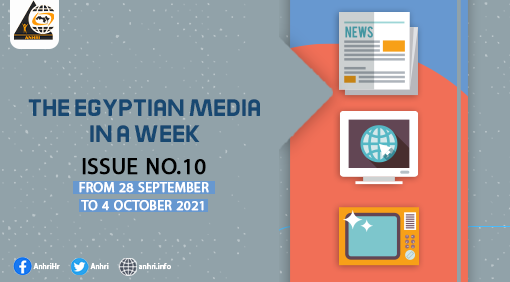 The Egyptian Media in a Week  Issue No. 10, from 28 September to 4 October 2021